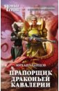 Прапорщик драконьей кавалерии, Ланцов Михаил Алексеевич