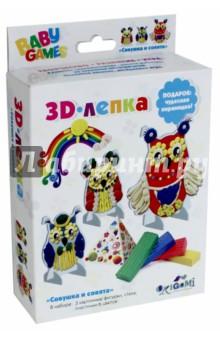 """Набор 3D-лепка """"Совушка и совята"""" (03258)"""