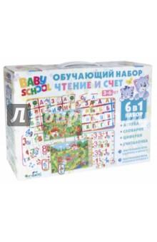 Набор обучающий 6 в 1 Чтение. Счет (03492) обучающий игровой набор для малышей 4 в 1 азбука считалочка прятки времена года 01973
