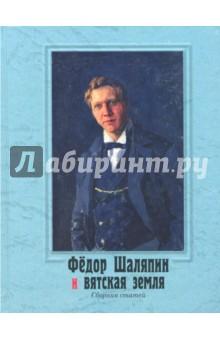 Фёдор Шаляпин и вятская земля