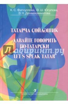 Давайте говорить по-татарски шамил аляутдинов мир души на татарском языке рухи донья
