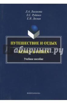 Путешествие и отдых. Reisen&Ferien кравченко а немецкий язык для бакалавров