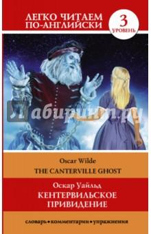 The Canterville Ghost wilde o the canterville ghost teacher s edition книга для учителя