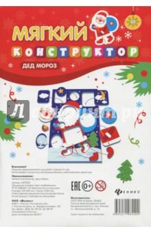 """Мягкий конструктор """"Дед Мороз"""". ISBN: 4665271962202"""