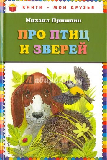 Про птиц и зверей, Пришвин Михаил Михайлович