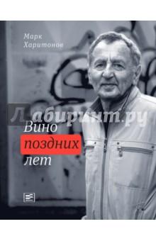 Харитонова Харитонова Время фондю