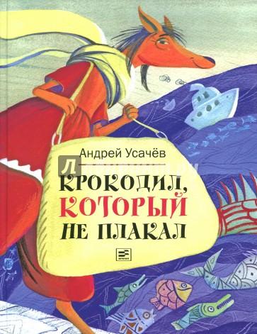 Крокодил, который не плакал (с автографом), Усачев Андрей Алексеевич