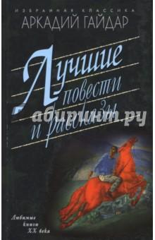 Лучшие повести и рассказы атаманенко и шпионское ревю