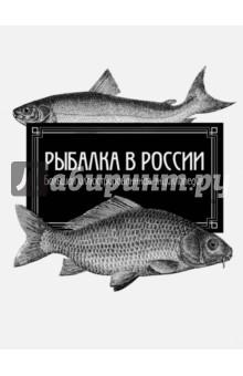 Рыбалка в России. Большая иллюстрированная энциклопедия какую лучше всего норковую шубу