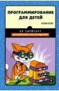 Программирование для детей. Делай игры и учи язык Scratch!, Свейгарт Эл