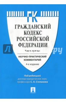 Комментарий к Гражданскому кодексу Российской Федерации (научно-практический) к Части 3