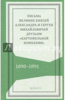 Письма князей Александра и Сергея Михайловичей морозова л великий князь всеволод большое гнездо