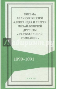 Письма князей Александра и Сергея Михайловичей