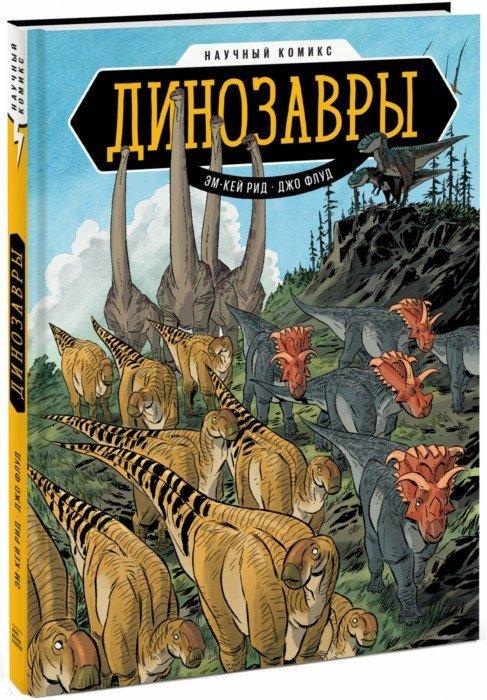 Иллюстрация 1 из 60 для Динозавры. Научный комикс - Эм-Кей, Флуд   Лабиринт - книги. Источник: Лабиринт