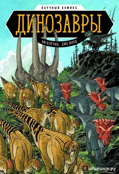 Иллюстрация 1 из 32 для Динозавры. Научный комикс - Эм-Кей, Флуд | Лабиринт - книги. Источник: Лабиринт