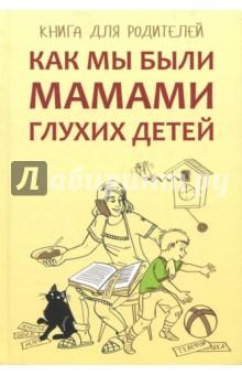 Как мы были мамами глухих детей клинико педагогические основы обучения и воспитания детей с нарушением зрения