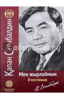 Сатыбалдин Капан » Мен жырлаймын (на русском и казахском языках)