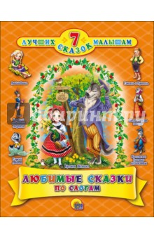 Любимые сказки по слогам проф пресс книжка игрушка гадкий утёнок