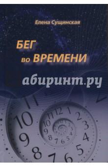 Бег во Времени. Краткий курс кармической астрологии чартер для всех