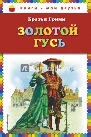 Золотой гусь (ил. А. Симанчука), Гримм Якоб и Вильгельм