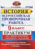 ВПР История. 9 класс. Практикум. ФГОС