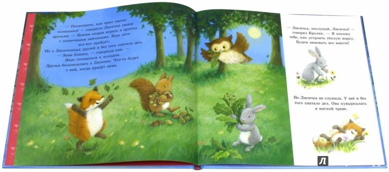 Иллюстрация 1 из 13 для Лисичкина зима - Тимоти Напман | Лабиринт - книги. Источник: Лабиринт