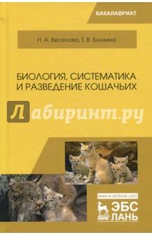 Биология, систематика и разведение кошачьих. Учебное пособие разведение кур в домашних условиях где ягоду гаджи