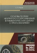 Основы теории неупругого сопротивления в пневматических шинах с приложениями