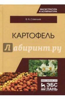 Картофель как окучник картофеля на минитрактор в москве