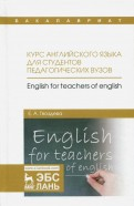 Курс английского языка для студентов педагогических вузов. Учебное пособие
