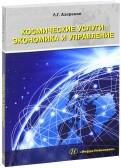 Космические услуги. Экономика и управление. Монография