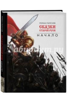 Сказки старой Руси. Начало правильник на церковно славянском языке