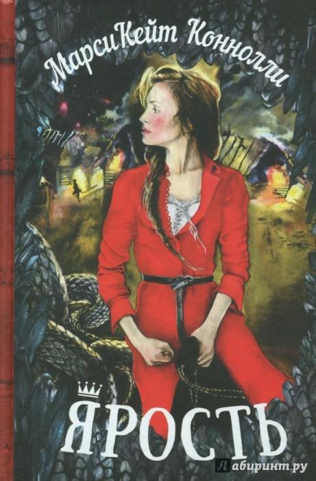 Иллюстрация 1 из 24 для Ярость - МарсиКейт Коннолли | Лабиринт - книги. Источник: Лабиринт