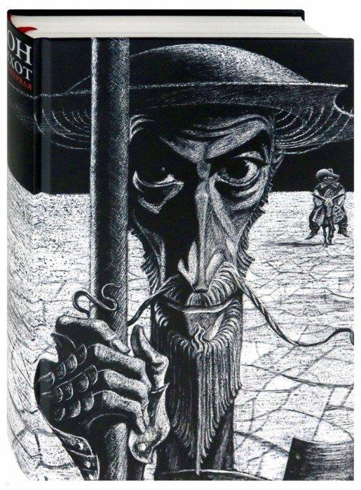 Иллюстрация 1 из 49 для Дон Кихот. В 2-х книгах - Сервантес Мигель де Сааведра | Лабиринт - книги. Источник: Лабиринт