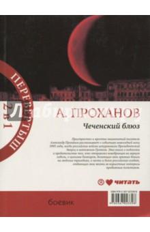Чеченский блюз. Идущий в ночи нашествие дни и ночи