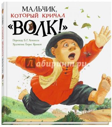 """Мальчик, который кричал """"Волк!"""""""