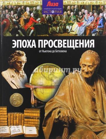 Эпоха просвещения. От Ньютона до Бетховена