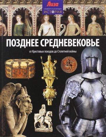 Позднее Средневековье. От Крестовых походов до Столетней войны, Нил Моррис