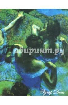 Блокнот Голубые танцовщицы, А6, нелинованный блокнот запорожцы а6 нелинованный