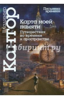 Карта моей памяти. Путешествия во времени и пространстве. Книга эссе карта памяти other jvin 8gtf