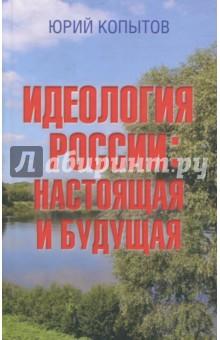 Идеология России. Настоящая и будущая