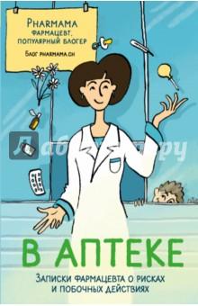 В аптеке. Записки фармацевта о рисках и побочных действиях раствор серебра в аптеке домодедово