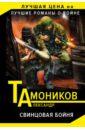Свинцовая бойня, Тамоников Александр Александрович