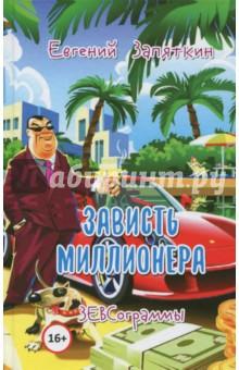 Запяткин Евгений Викторович » Зависть миллионера. ЗЕВСограммы