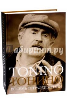 Гуэрра Тонино » Тонино. Восемь тетрадей жизни