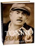 Тонино. Восемь тетрадей жизни