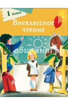 александрова о чтение 1 класс Внеклассное чтение. 1 класс