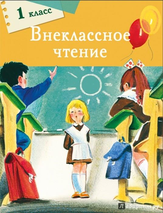 Иллюстрация 1 из 37 для Внеклассное чтение. 1 класс - Толстой, Благинина, Фет | Лабиринт - книги. Источник: Лабиринт