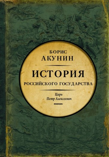Азиатская европеизация. Царь Петр Алексеевич, Акунин Борис