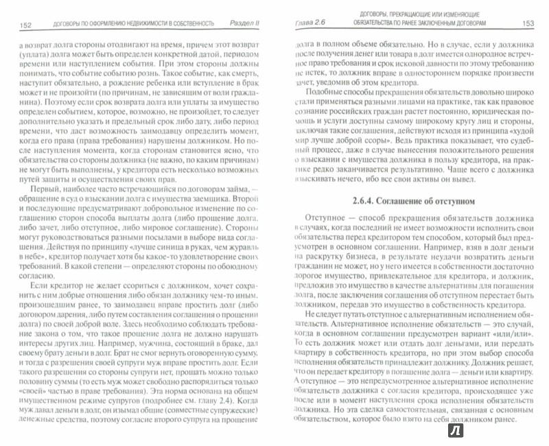 Иллюстрация 1 из 11 для Сделки с недвижимостью. Образцы типовых договоров. Электронная версия и практические комментарии - Шабалин, Шамонова, Кузьмина, Самохина | Лабиринт - книги. Источник: Лабиринт